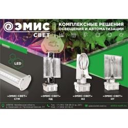 ЗАО «ЭМИС» представляет линейку энергоэффективных осветительных приборов