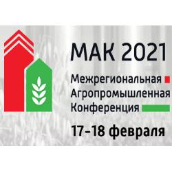 В Челябинске состоится Межрегиональная Агропромышленная Конференция