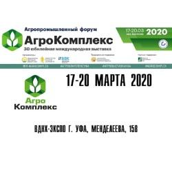 Мощная платформа. В Уфе состоятся международная выставка «АгроКомплекс» и Агропромышленный форум