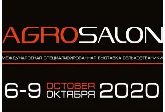 Открыта бесплатная регистрация посетителей на выставку «Агросалон» 2020