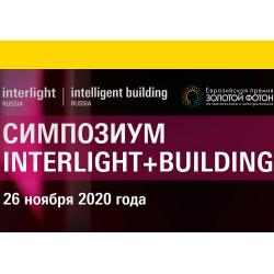 В Москве состоится первый Interlight+Building Symposium